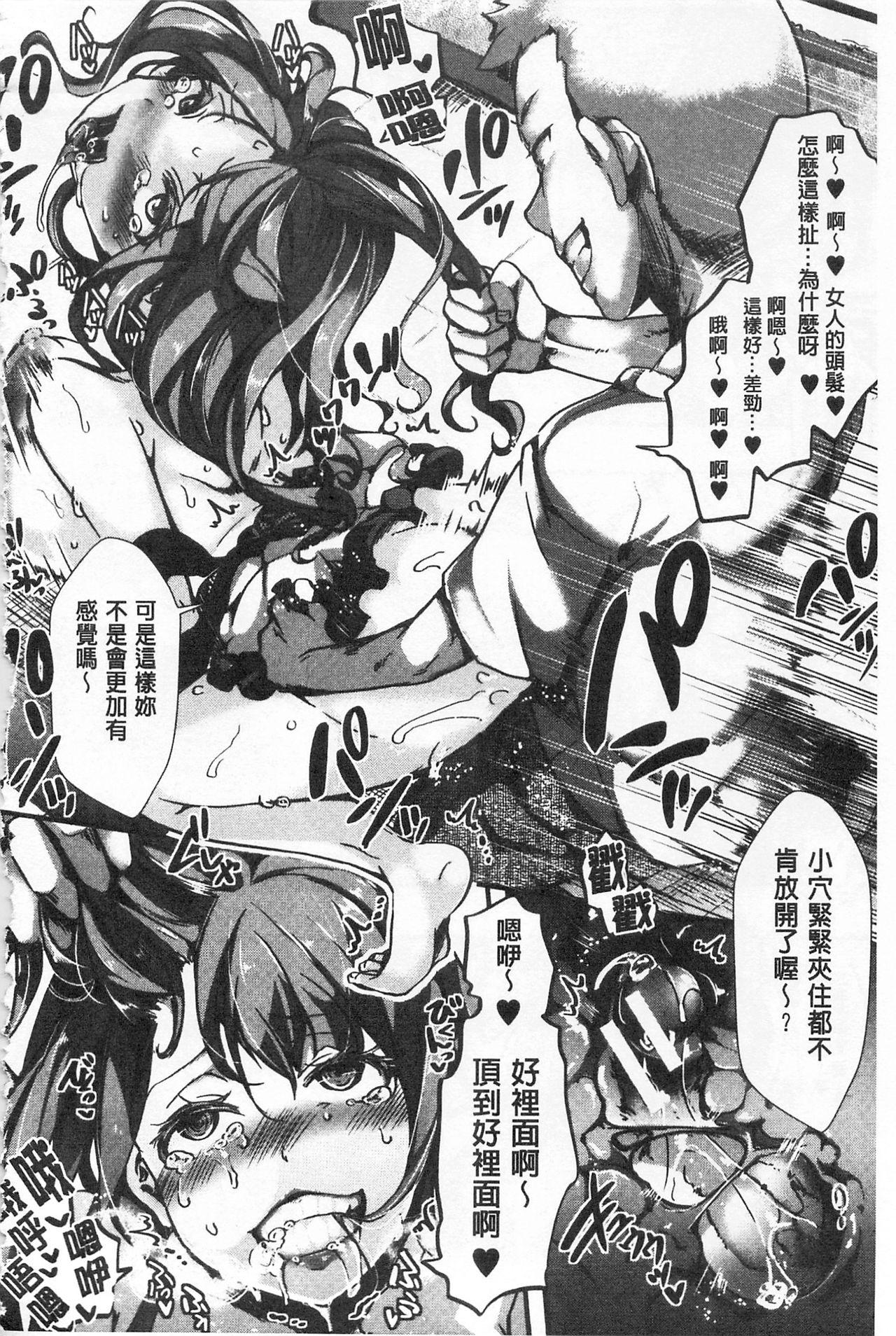 [hal] Daienjou -Ikare Ikasare Iki Ikare-   ∞艶嬢 -洩出來被搞到洩掛了被搞掛-  [Chinese] 45