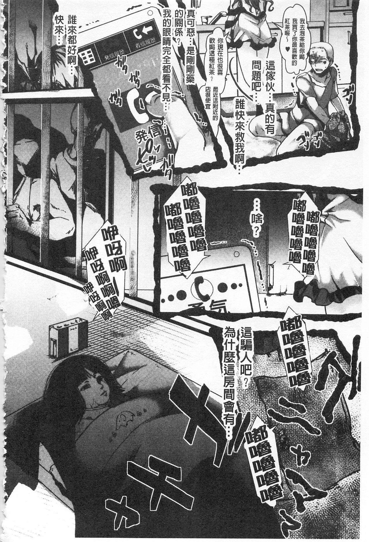 [hal] Daienjou -Ikare Ikasare Iki Ikare-   ∞艶嬢 -洩出來被搞到洩掛了被搞掛-  [Chinese] 57