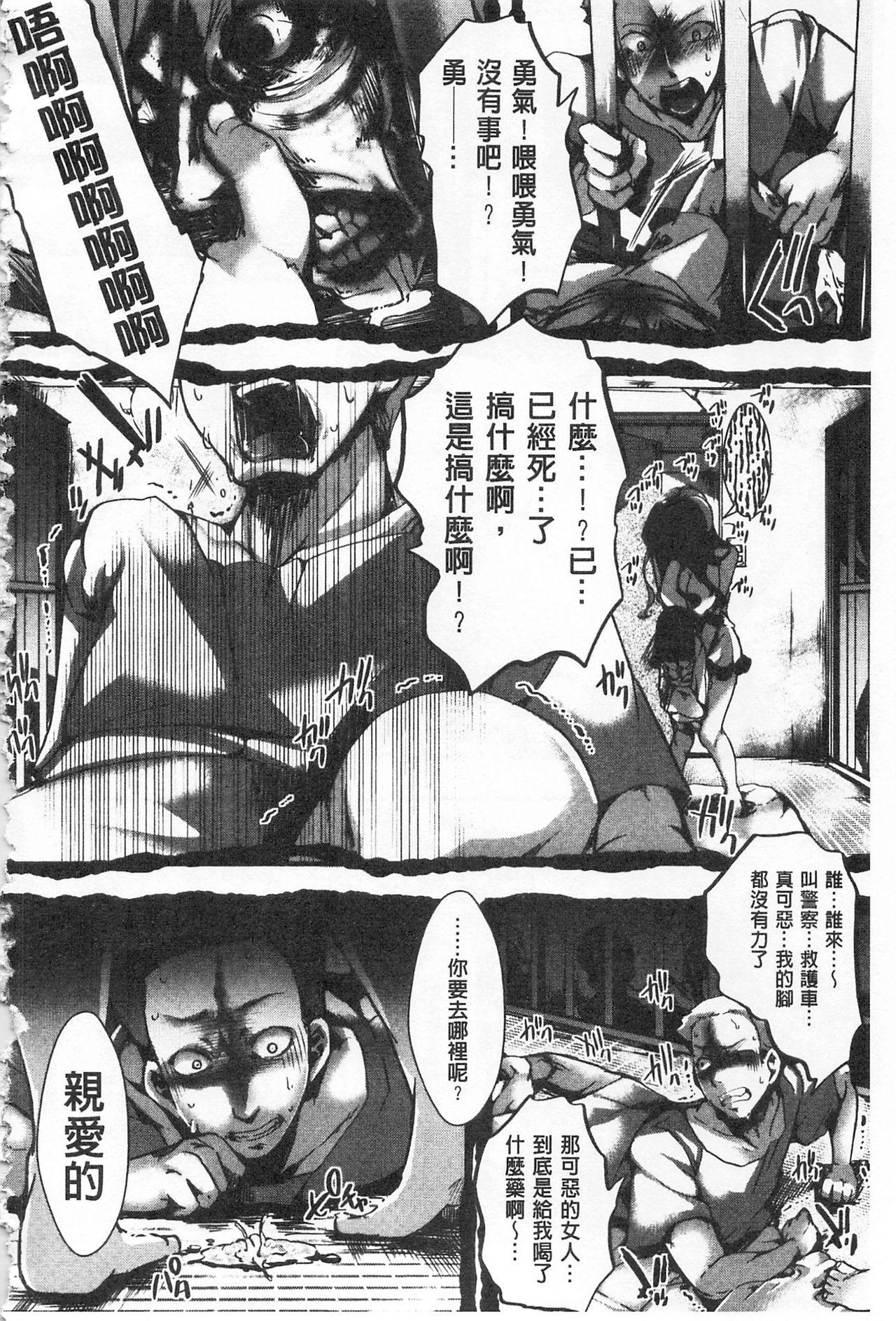 [hal] Daienjou -Ikare Ikasare Iki Ikare-   ∞艶嬢 -洩出來被搞到洩掛了被搞掛-  [Chinese] 61