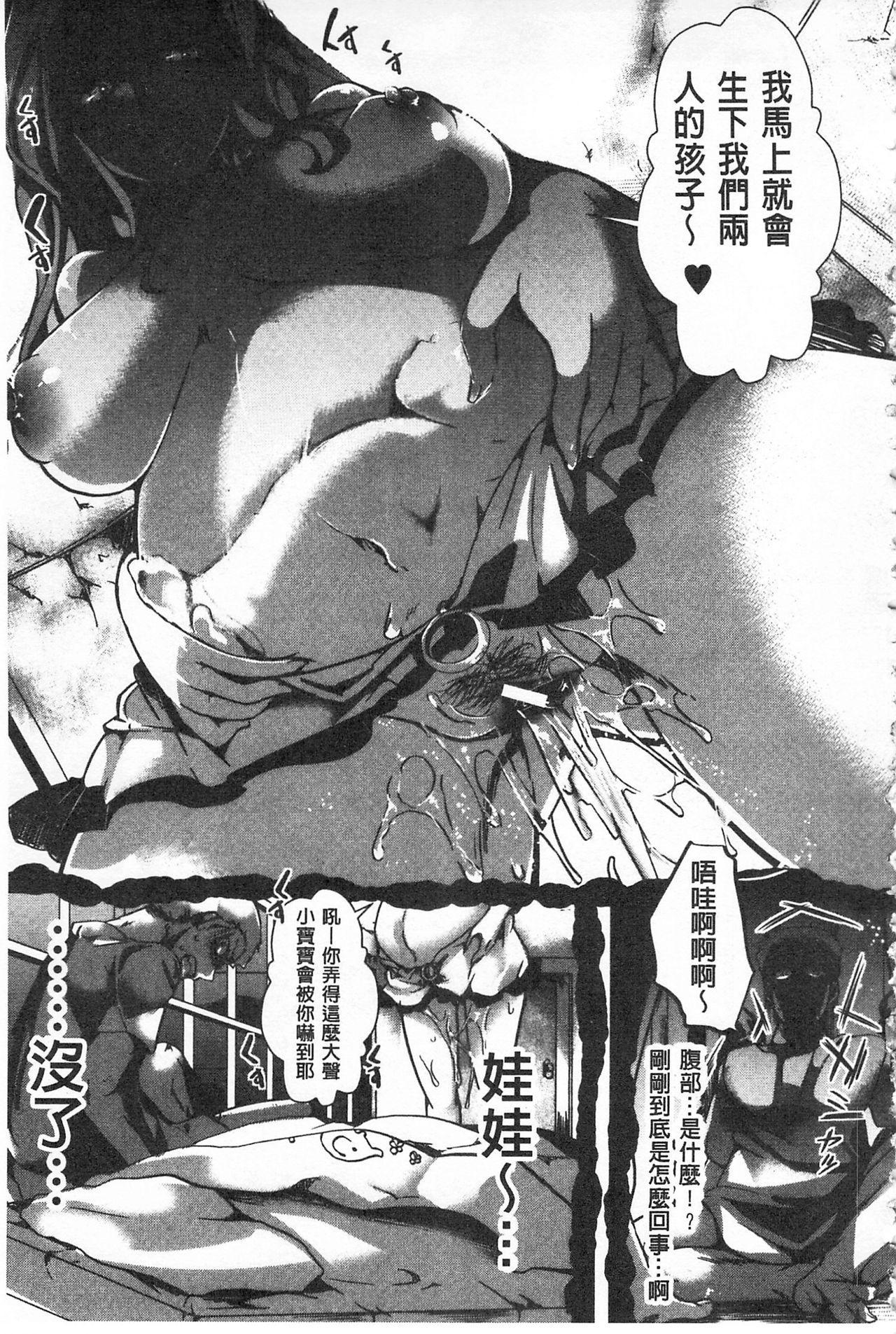 [hal] Daienjou -Ikare Ikasare Iki Ikare-   ∞艶嬢 -洩出來被搞到洩掛了被搞掛-  [Chinese] 62