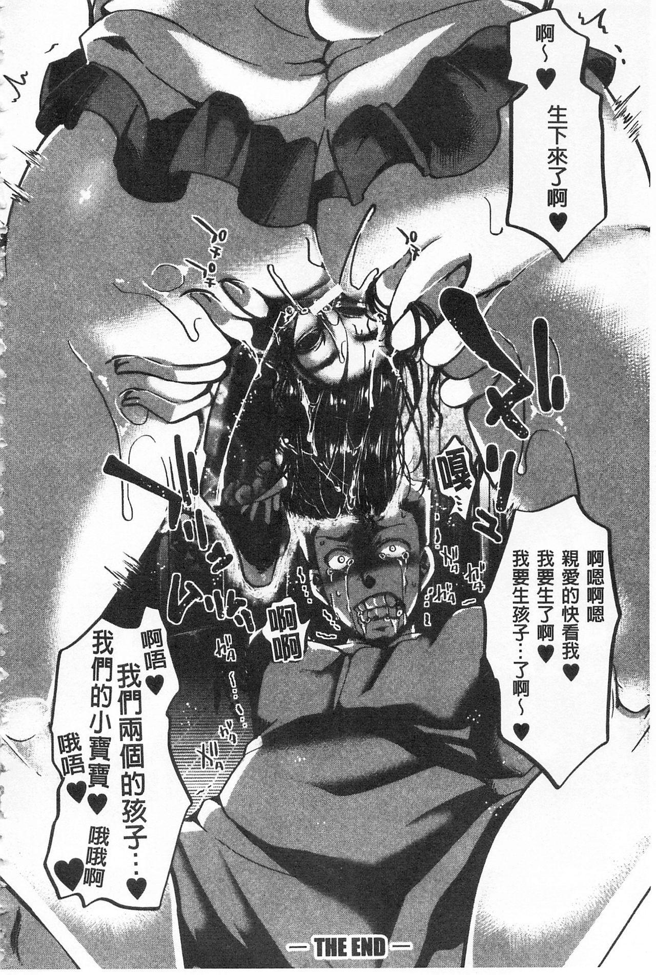 [hal] Daienjou -Ikare Ikasare Iki Ikare-   ∞艶嬢 -洩出來被搞到洩掛了被搞掛-  [Chinese] 63
