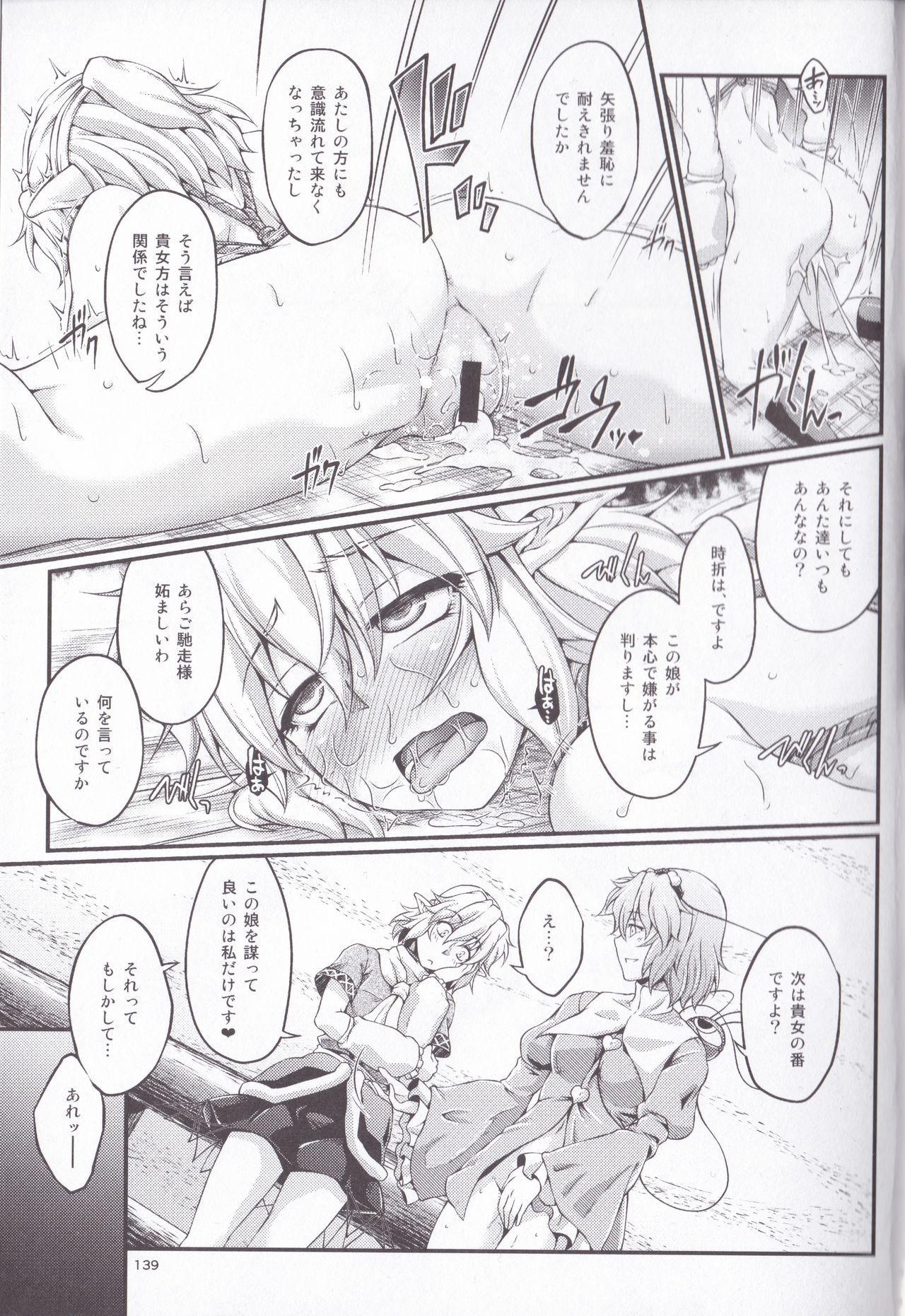 Hashihime Jougi 138