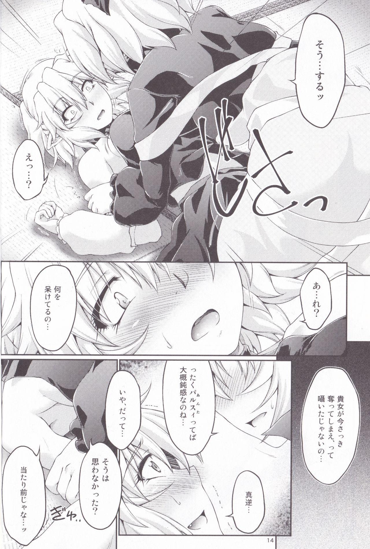 Hashihime Jougi 13