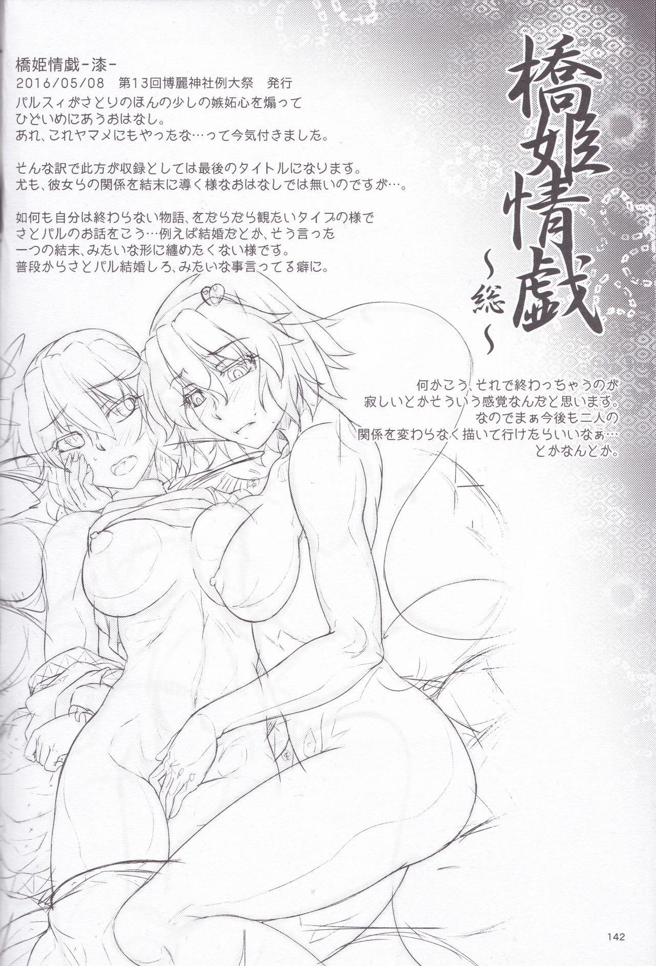 Hashihime Jougi 141