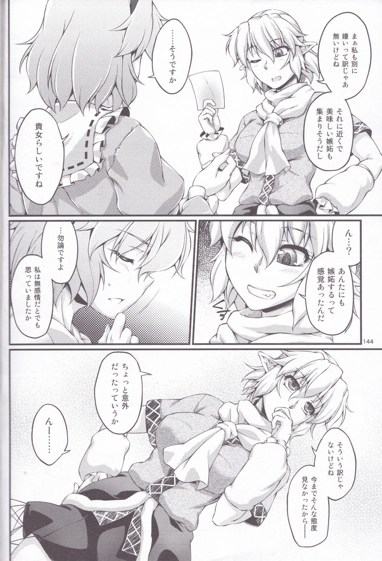 Hashihime Jougi 143