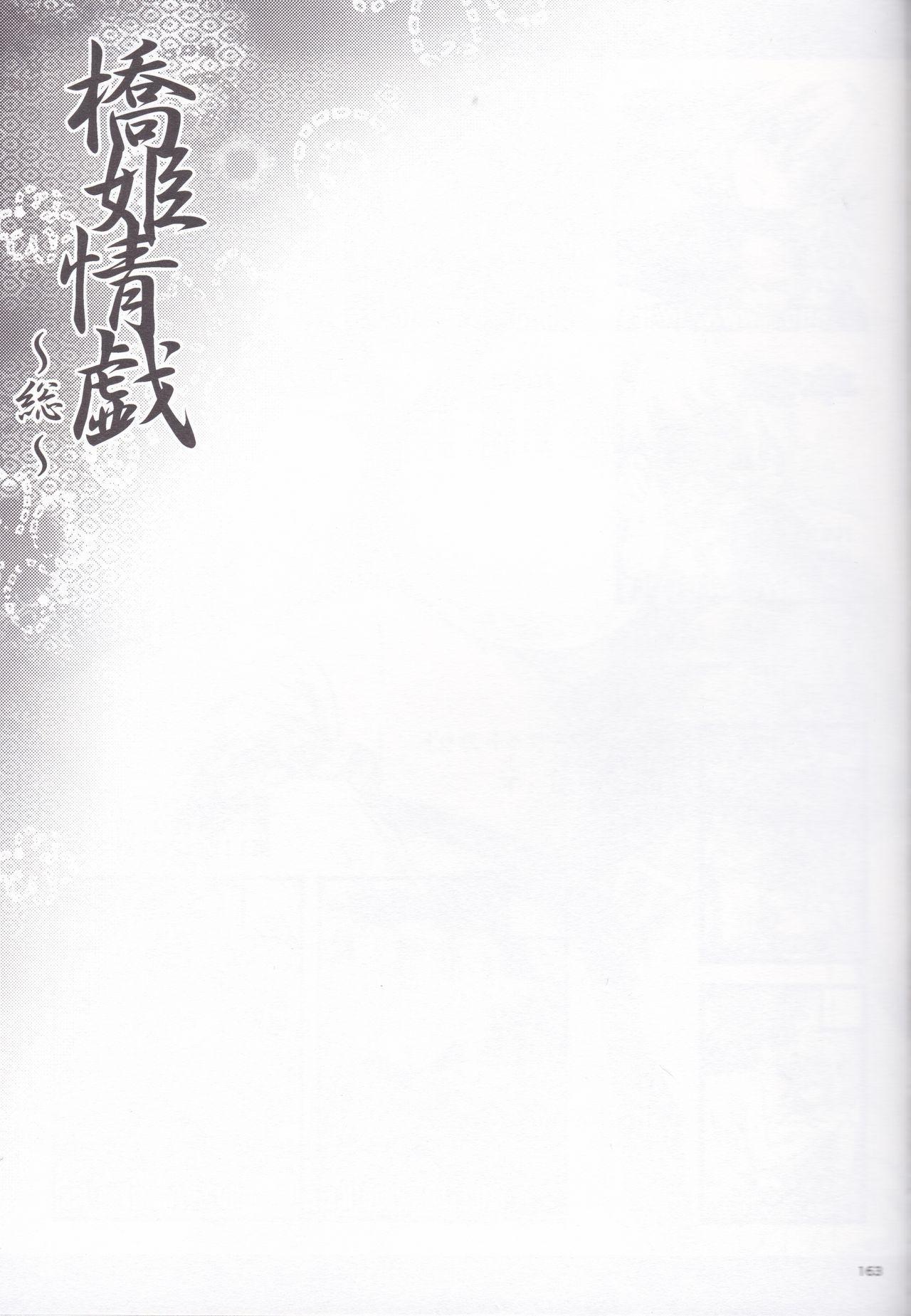 Hashihime Jougi 162