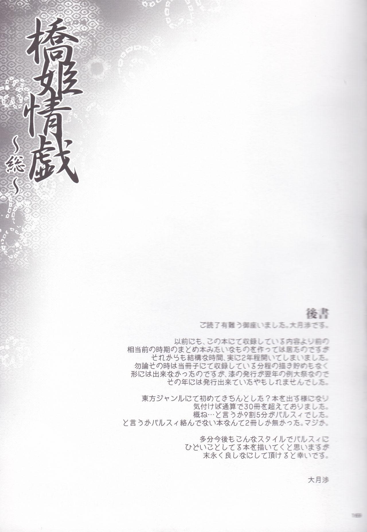 Hashihime Jougi 168