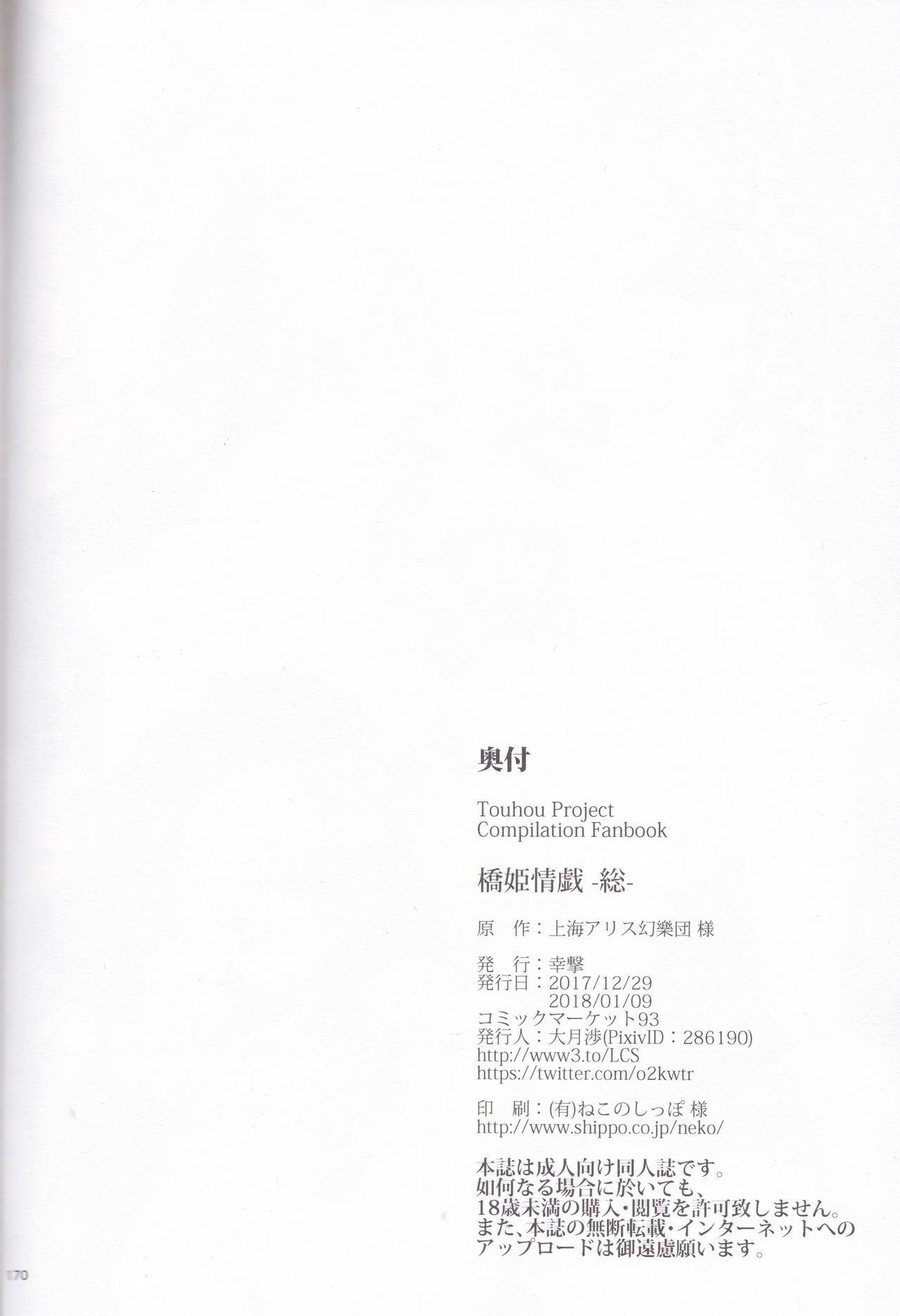 Hashihime Jougi 169