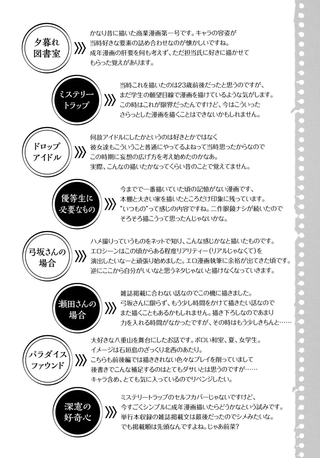 Houkago no Yuutousei Ch. 1-8 + Appendix 178