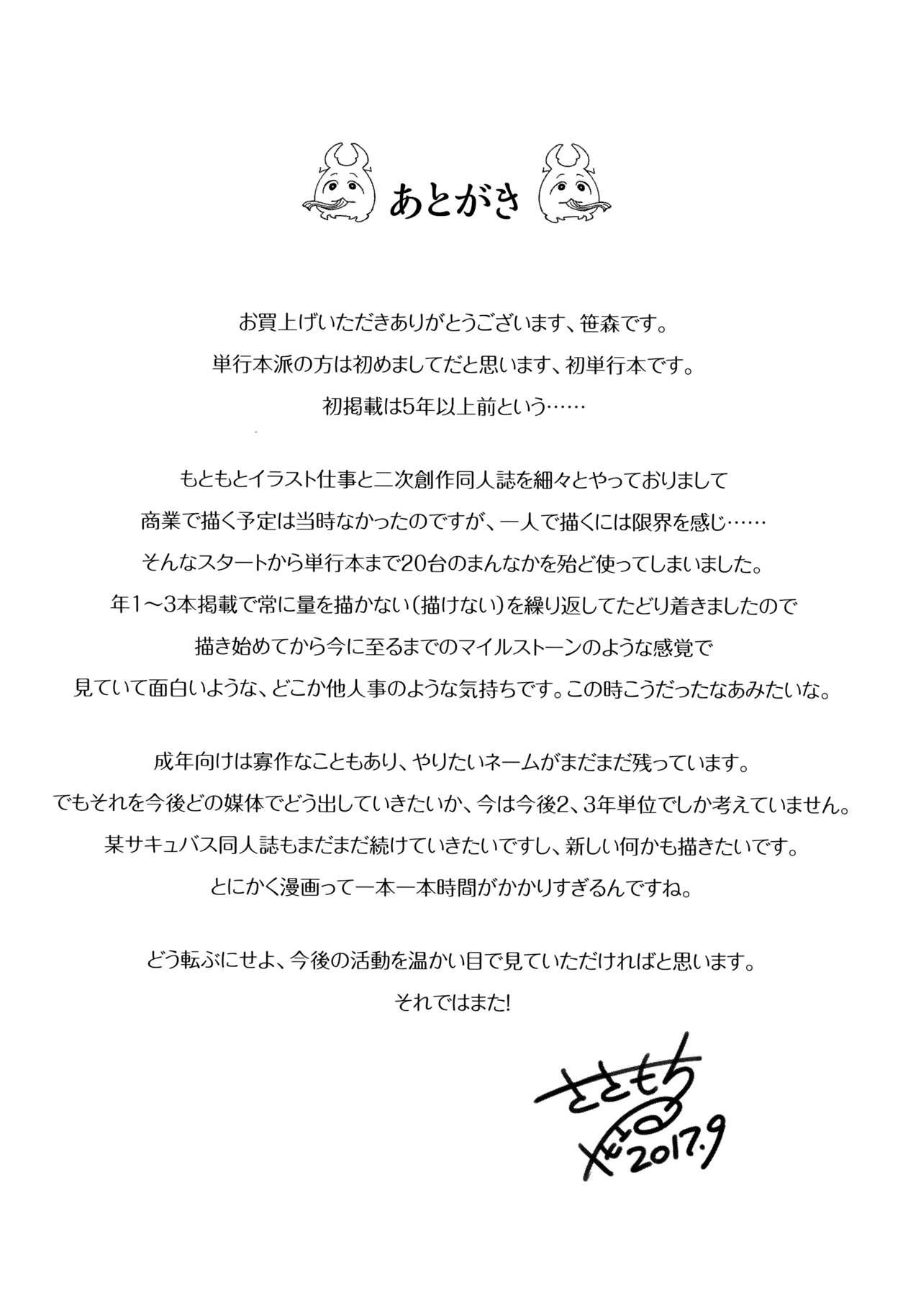 Houkago no Yuutousei Ch. 1-8 + Appendix 179