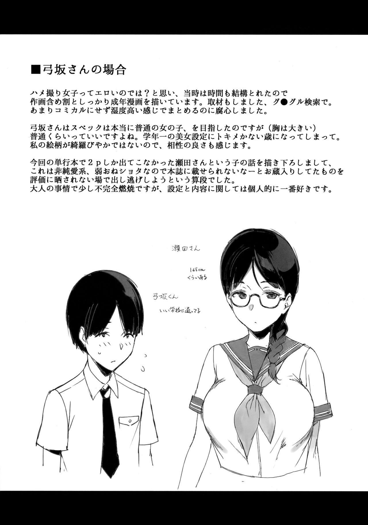 Houkago no Yuutousei Ch. 1-8 + Appendix 186