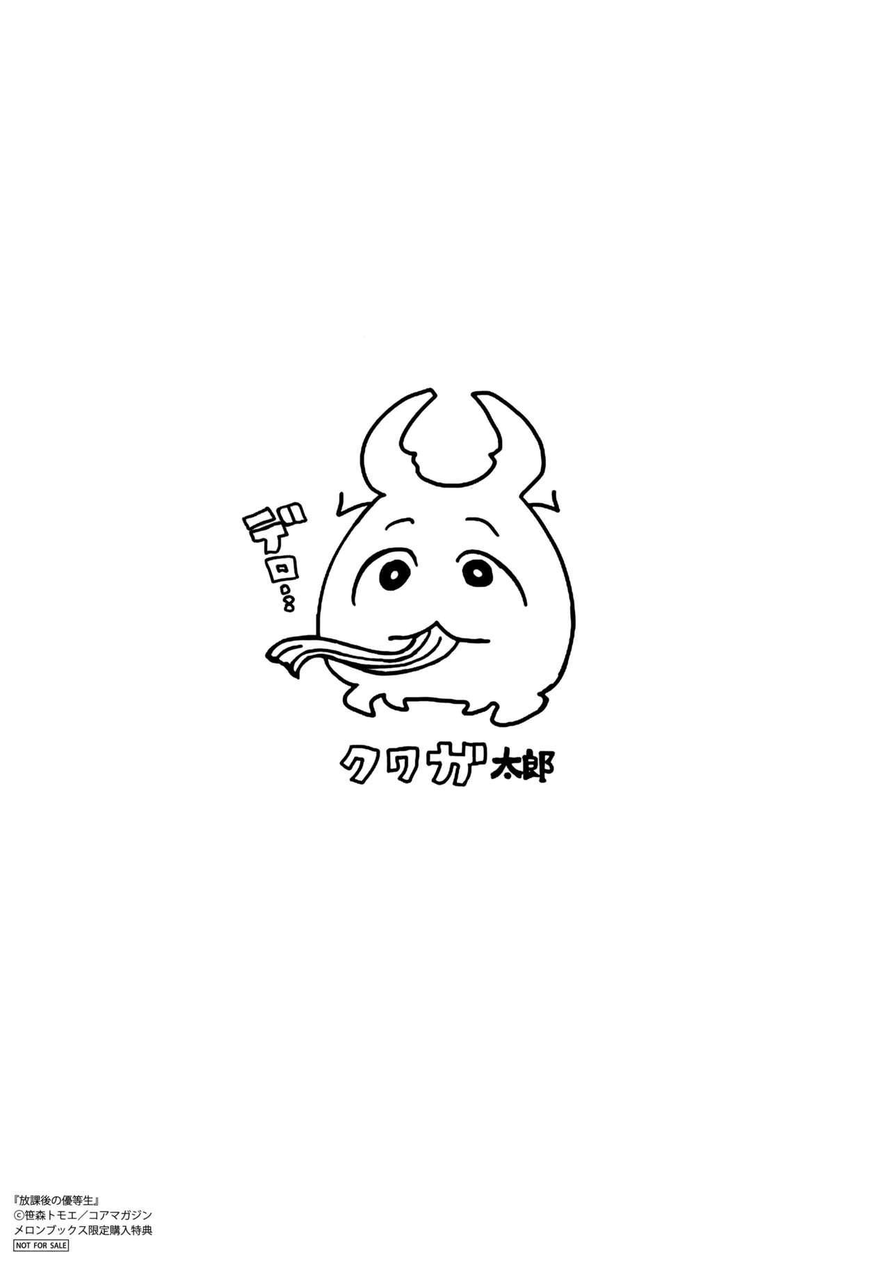 Houkago no Yuutousei Ch. 1-8 + Appendix 188