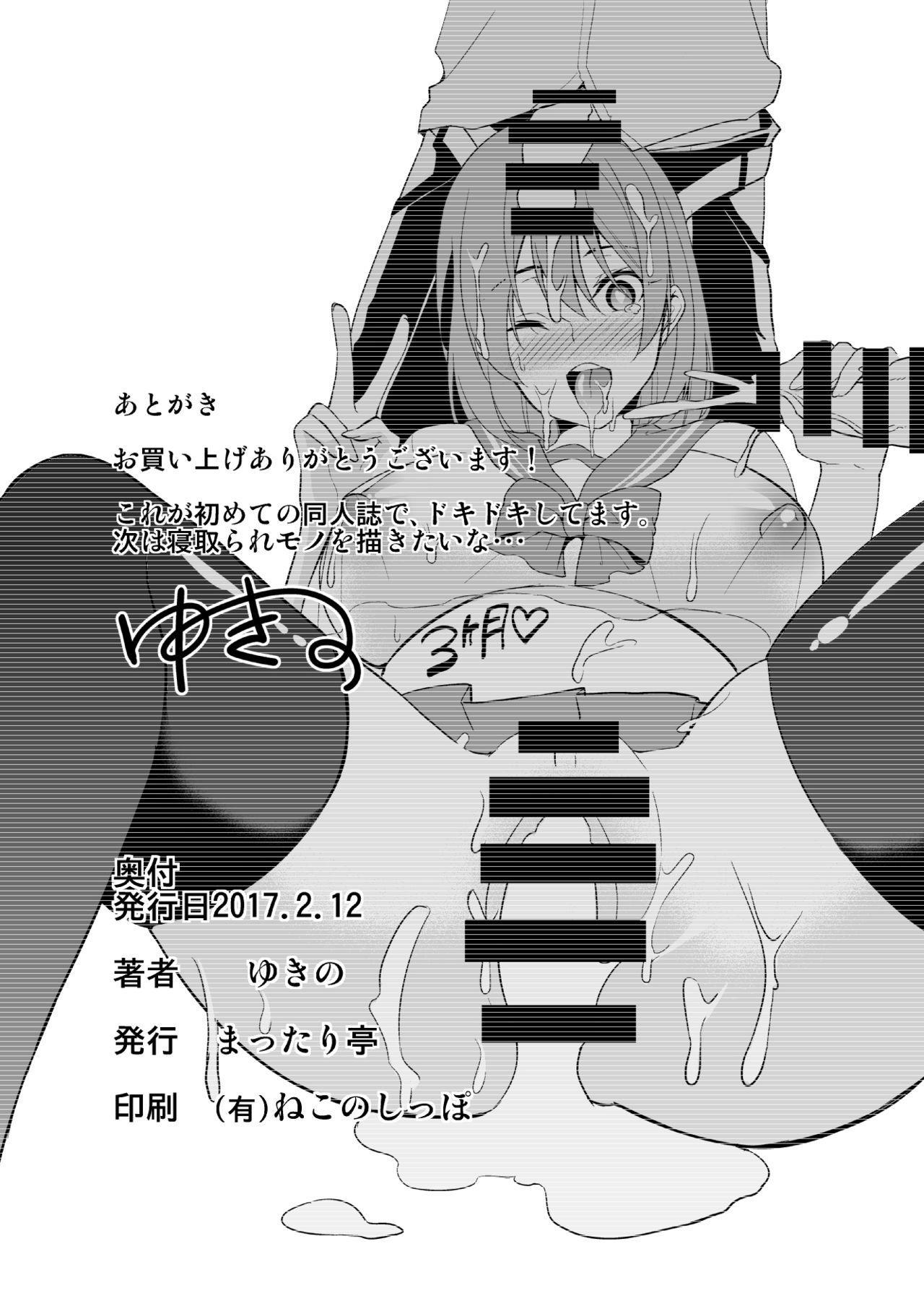 Fuuki Dairi no Shiina-chan 16