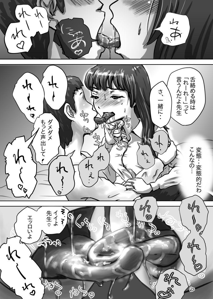 ながされ先生 16
