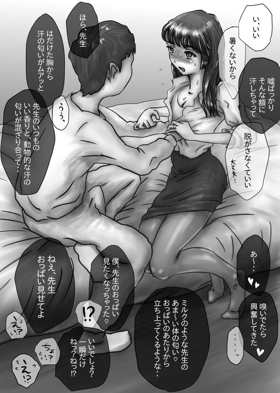 ながされ先生 22