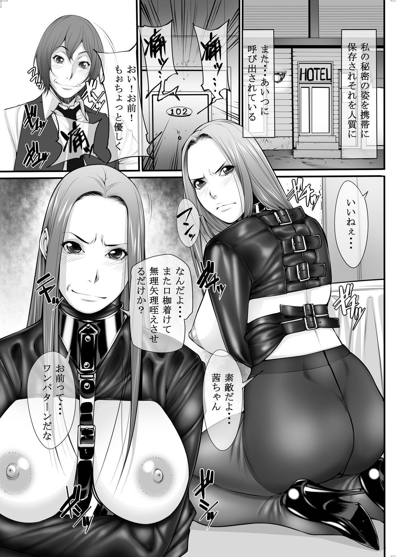 Jochi Seikatsu 19
