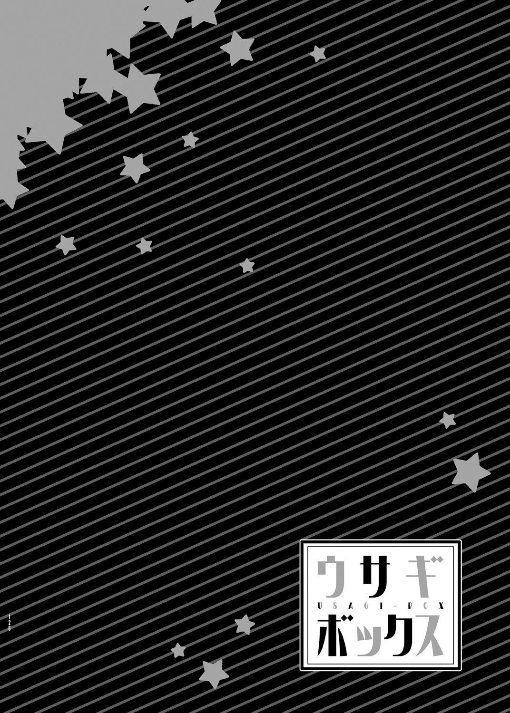 Usagi Box 124