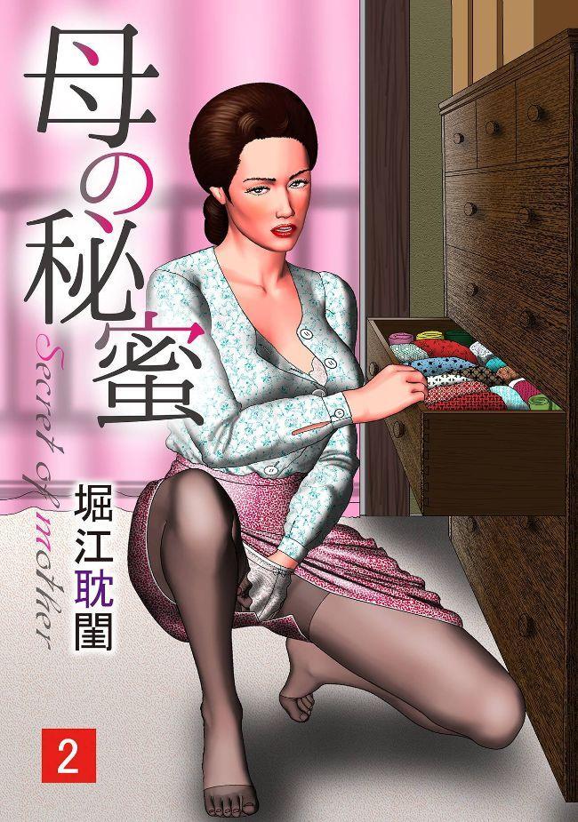 Haha no Himitsu   Secret of Mother Ch. 2 0