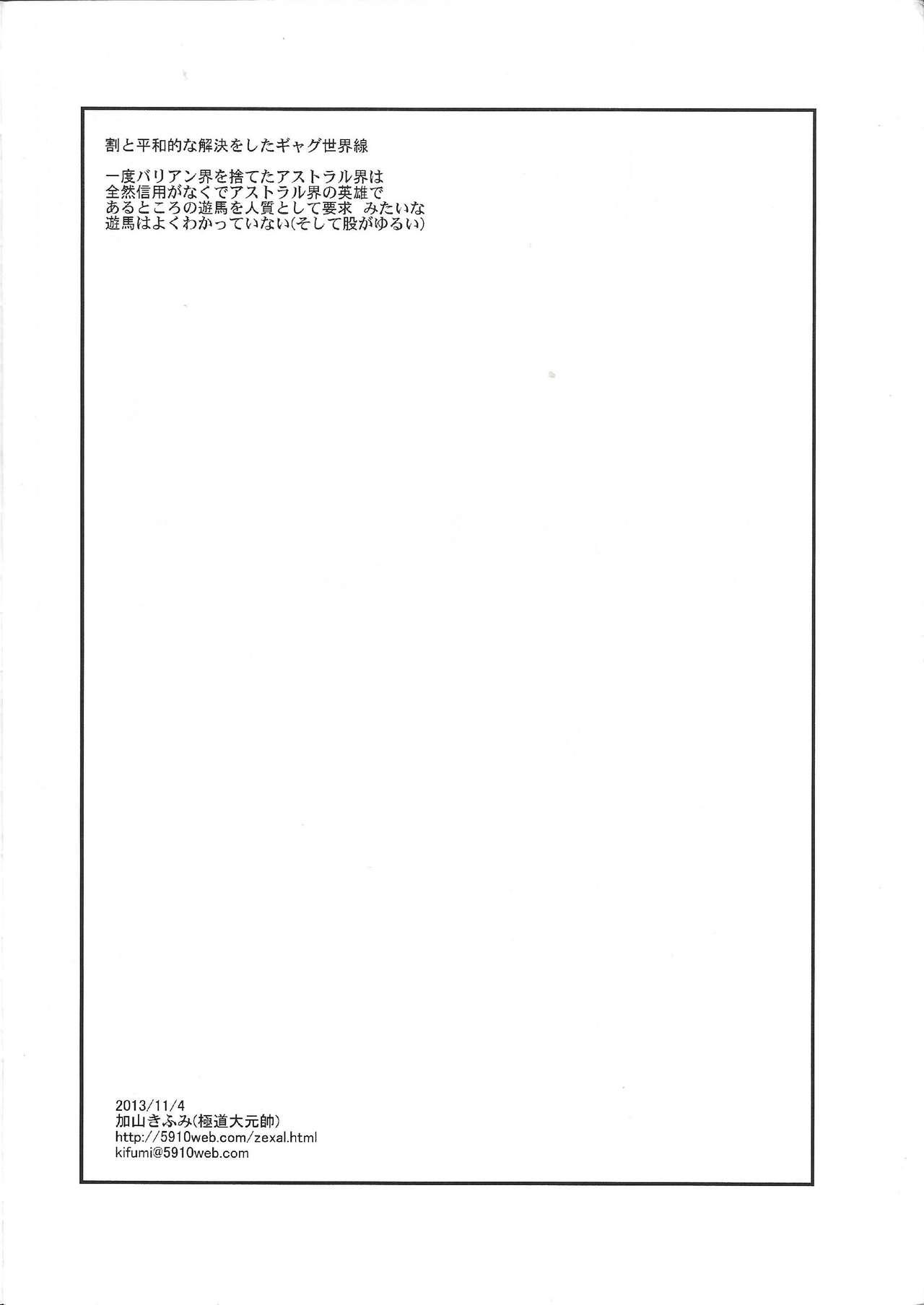 Zexal Copybook 10