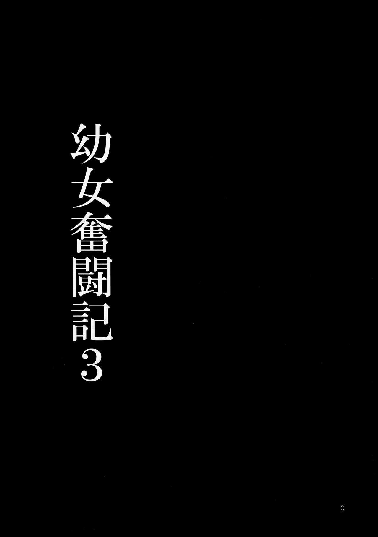 Youjo Funtou-ki 3 3