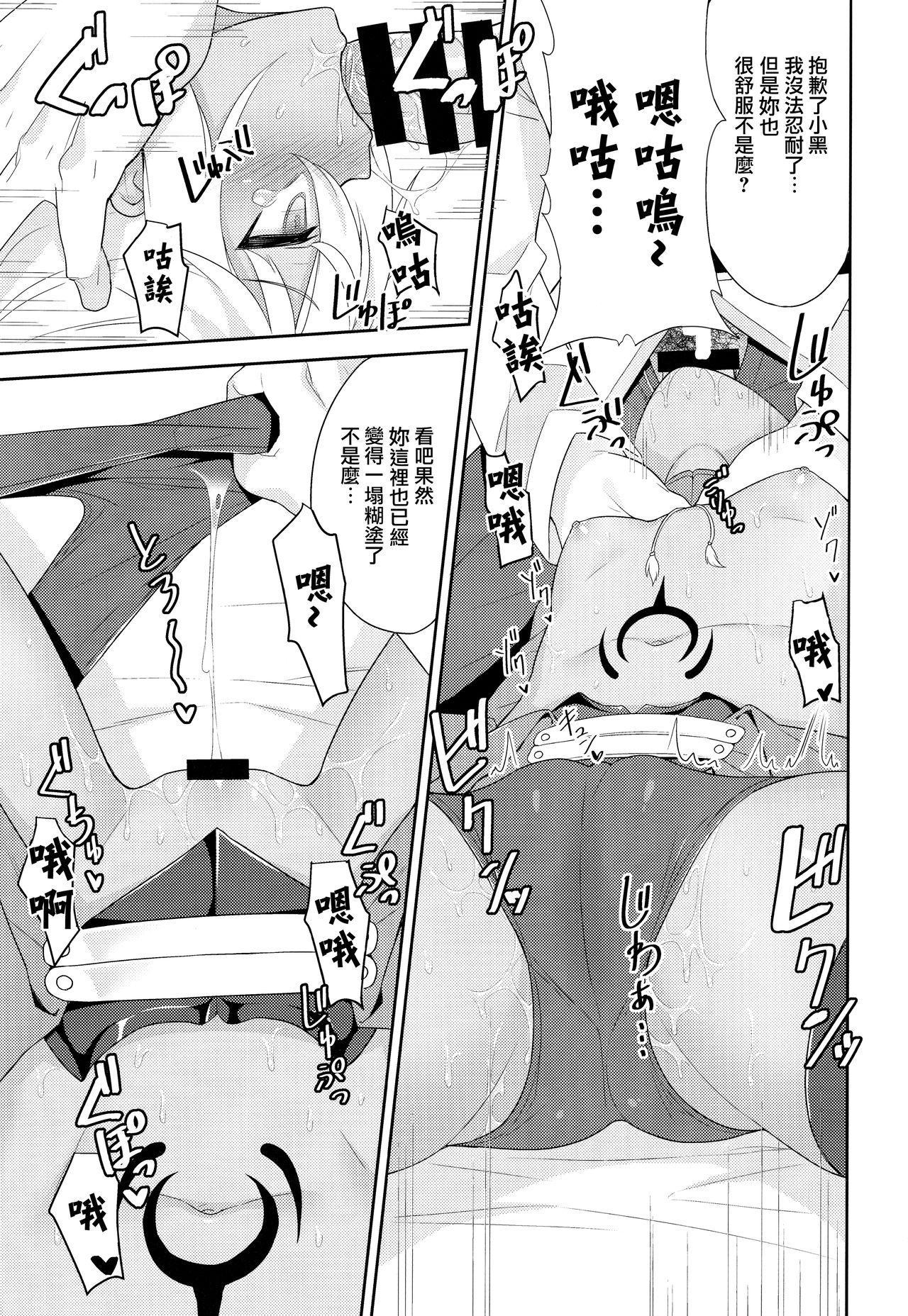 Ecchi na Kiss-ma ni Oshioki o 11