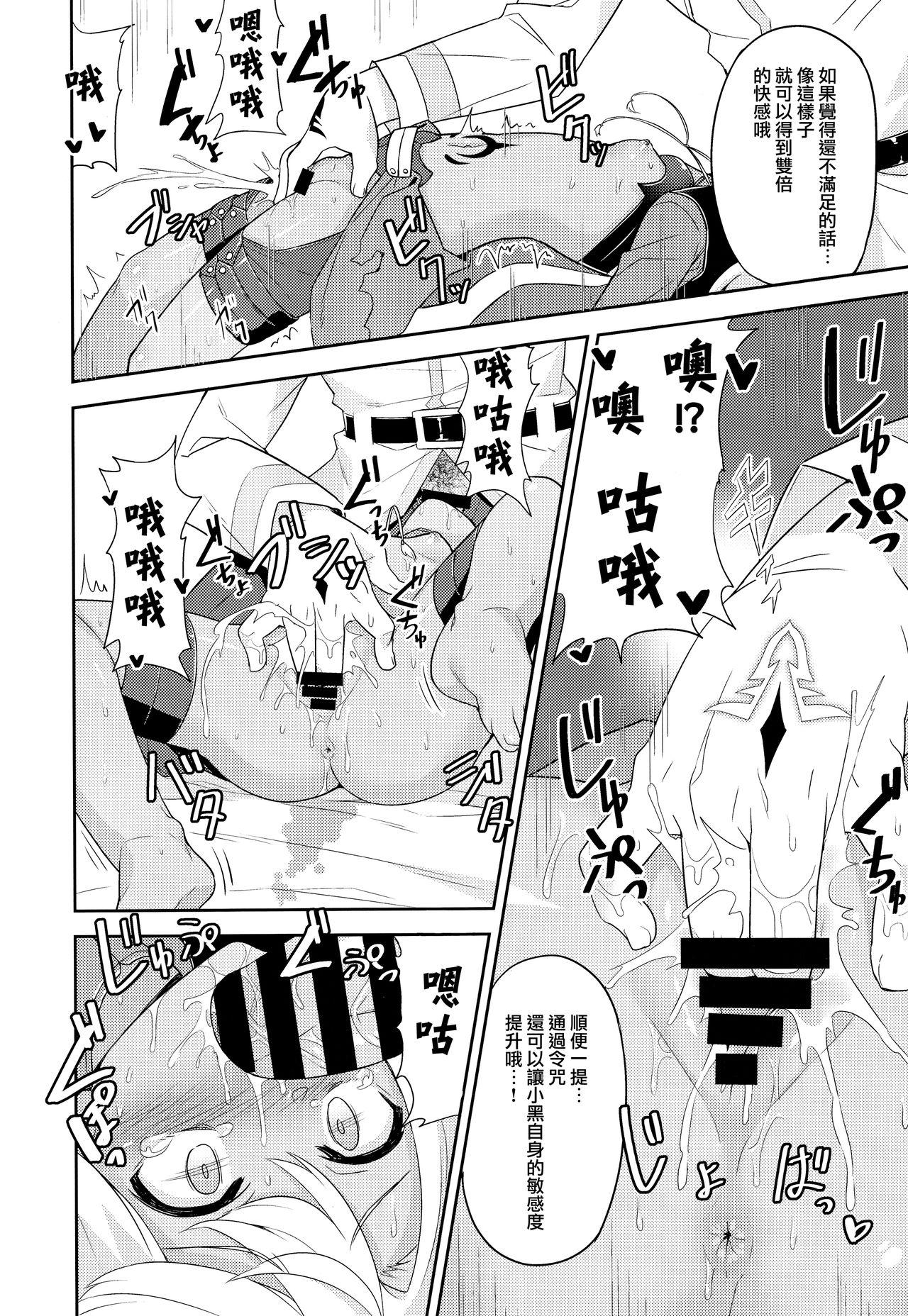 Ecchi na Kiss-ma ni Oshioki o 12