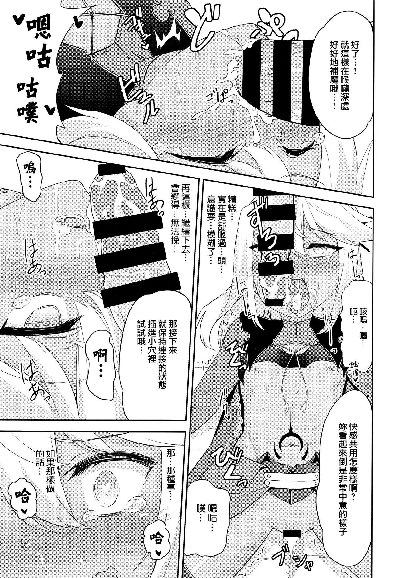 Ecchi na Kiss-ma ni Oshioki o 13