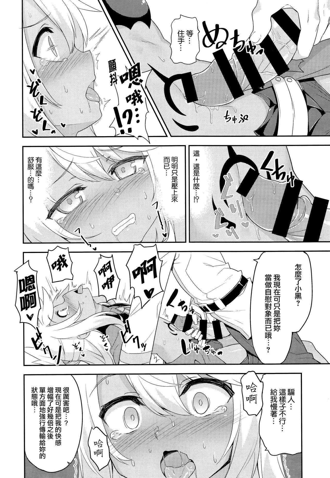 Ecchi na Kiss-ma ni Oshioki o 8