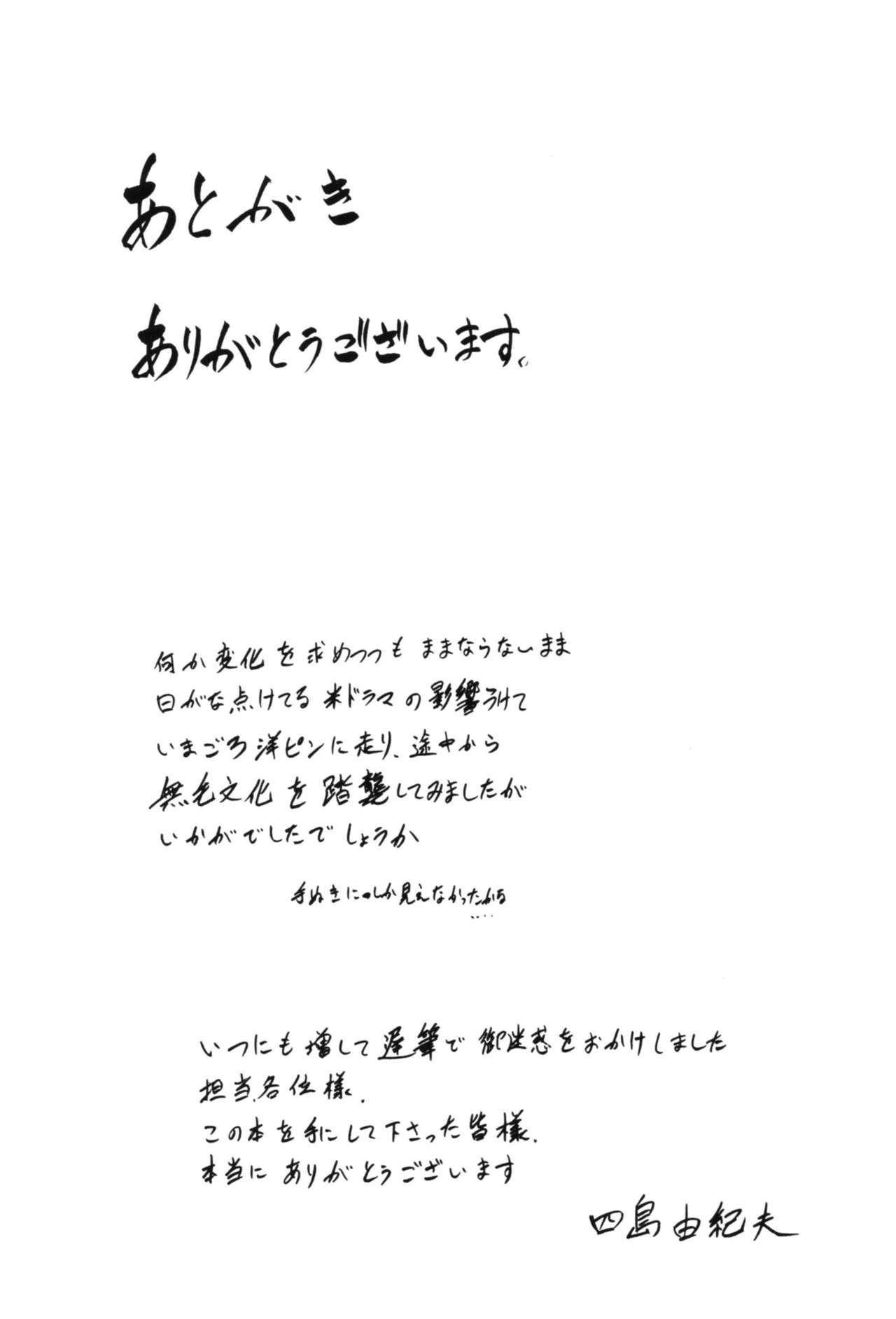 Inkou 216