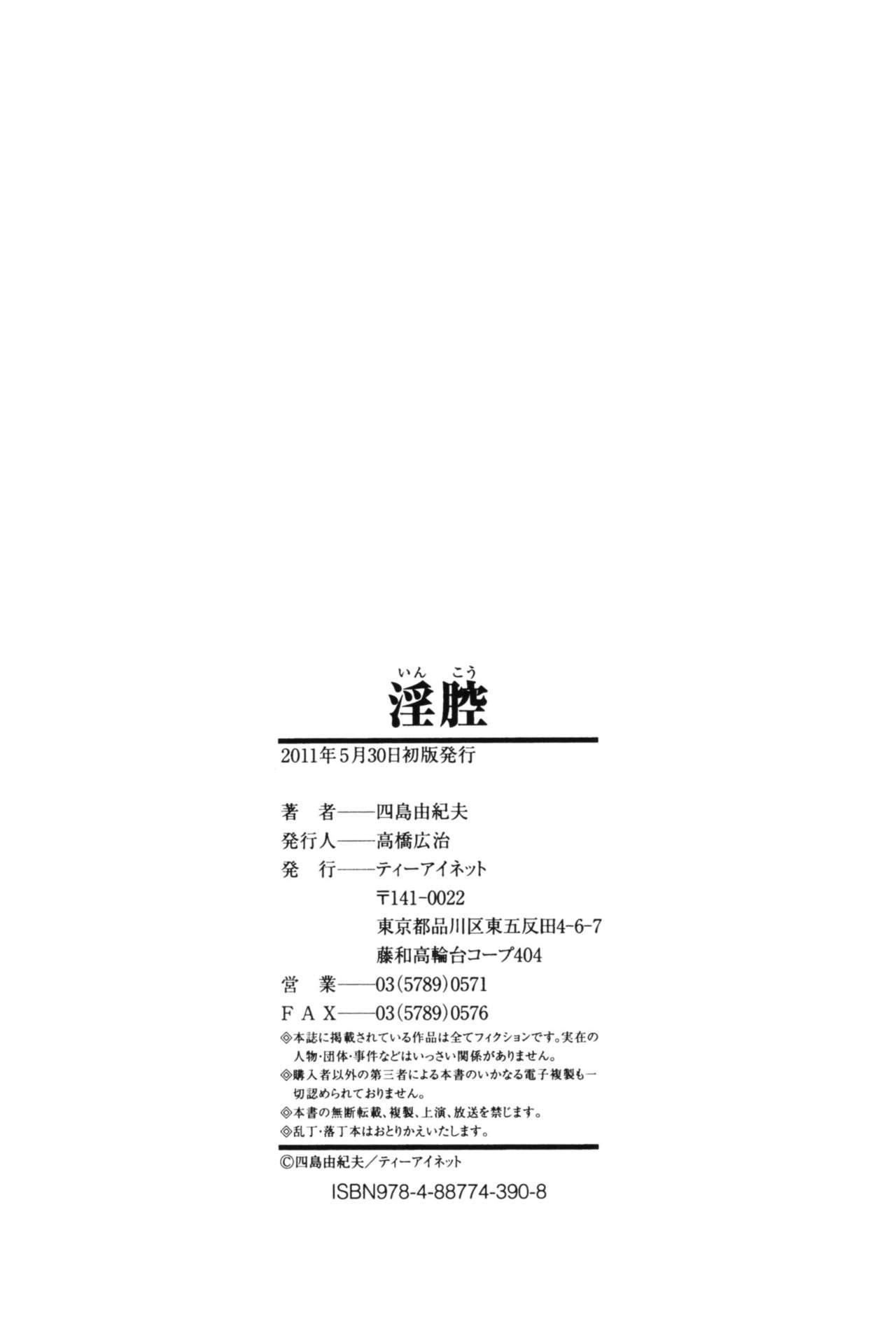 Inkou 219