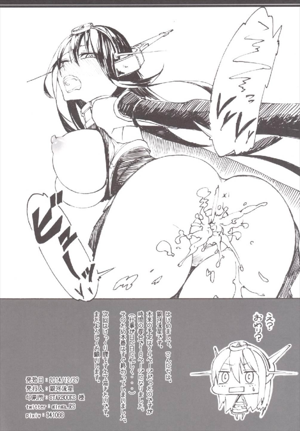 Nagato no Jijou 17