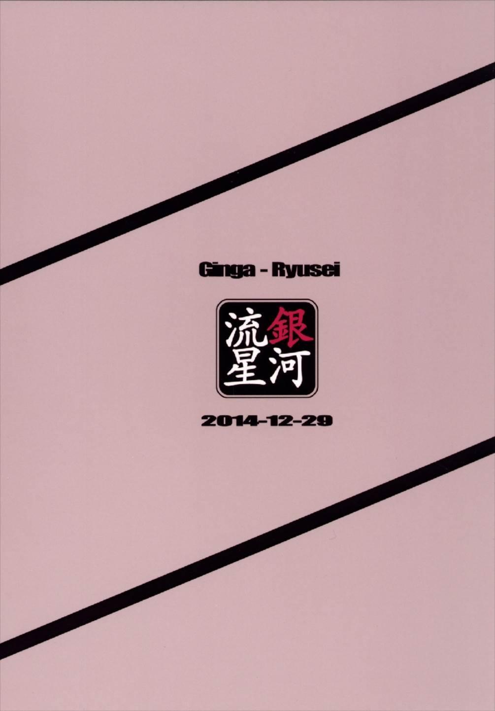 Nagato no Jijou 19