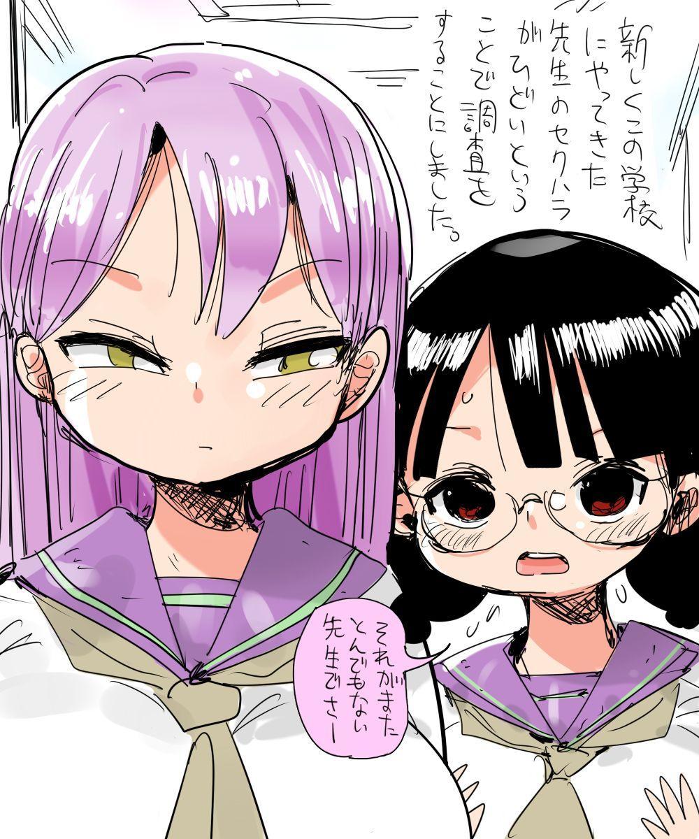 Mada Chousa Shoujo no Full Color ga Deta? Wakari mashita Chousa shimasu. 9