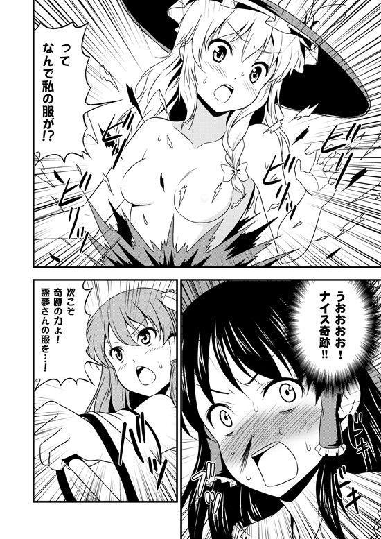 Watashi ga Uzai no wa Dou Kangaete mo Anata-tachi ga Warui! 14