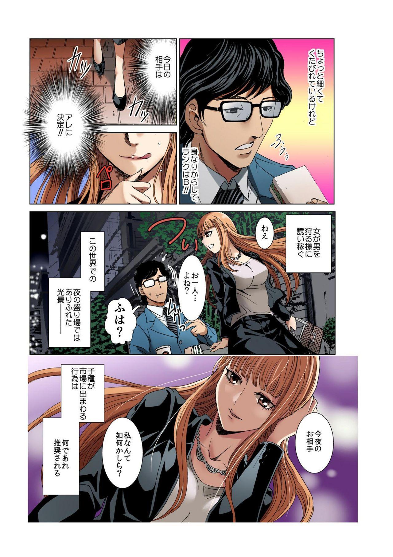 [Rurukichi] Seishi ga Kane ni Naru Jidai ~Mesubuta ga Muragaru Ore-sama no Kokan~ 1 9