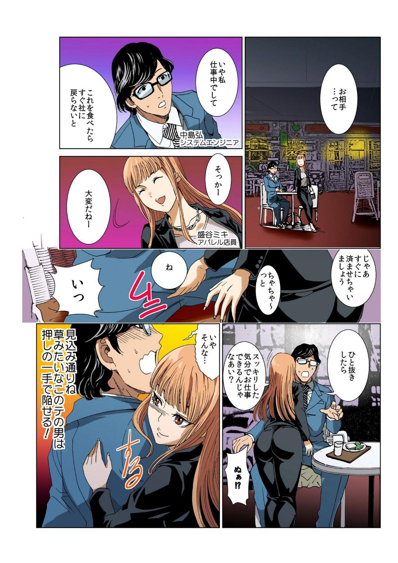[Rurukichi] Seishi ga Kane ni Naru Jidai ~Mesubuta ga Muragaru Ore-sama no Kokan~ 1 10
