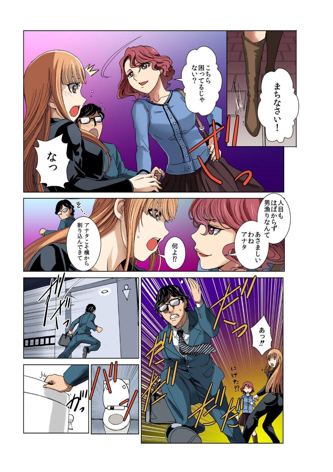 [Rurukichi] Seishi ga Kane ni Naru Jidai ~Mesubuta ga Muragaru Ore-sama no Kokan~ 1 11