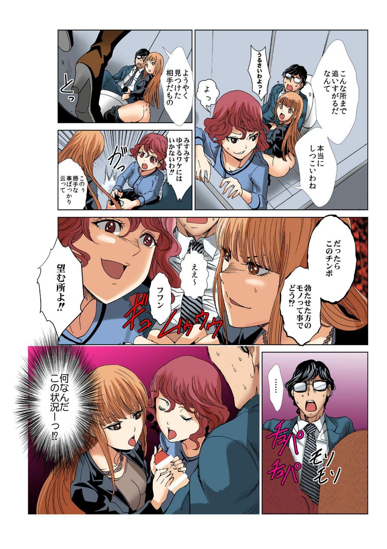 [Rurukichi] Seishi ga Kane ni Naru Jidai ~Mesubuta ga Muragaru Ore-sama no Kokan~ 1 14