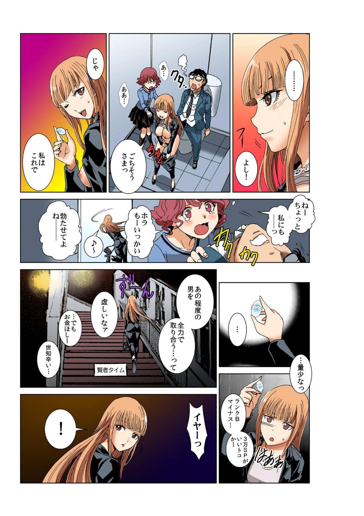 [Rurukichi] Seishi ga Kane ni Naru Jidai ~Mesubuta ga Muragaru Ore-sama no Kokan~ 1 17