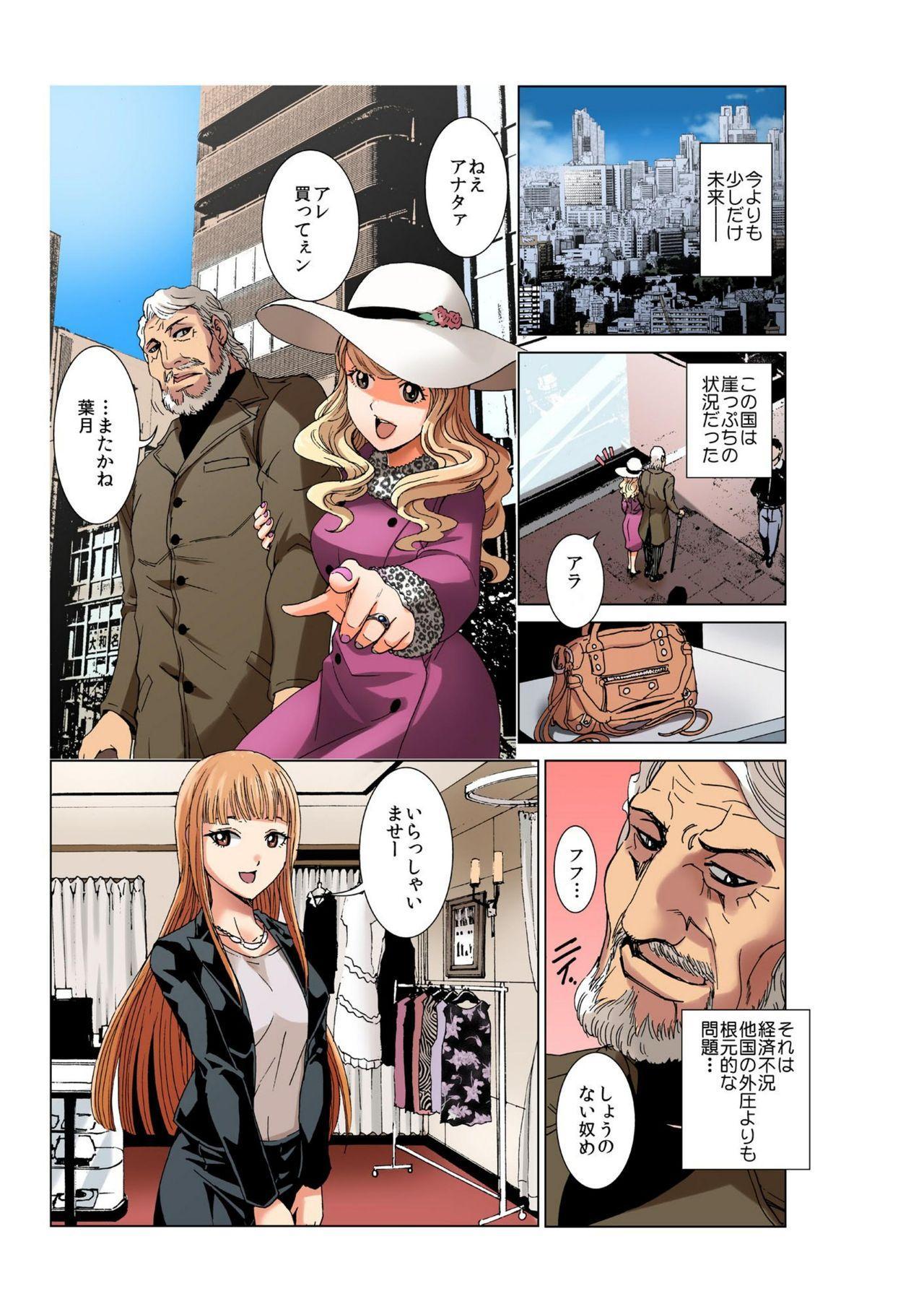 [Rurukichi] Seishi ga Kane ni Naru Jidai ~Mesubuta ga Muragaru Ore-sama no Kokan~ 1 1