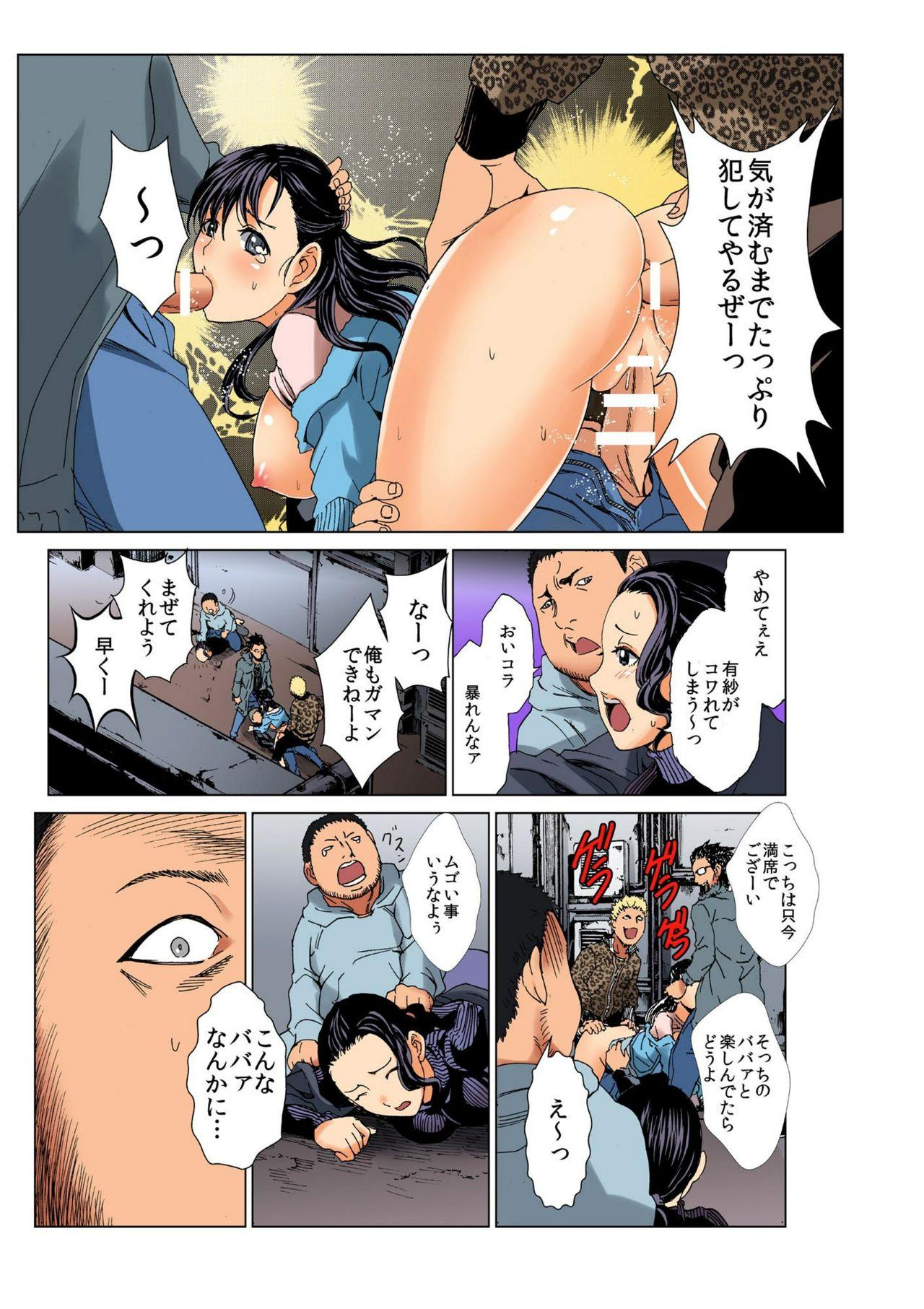 [Rurukichi] Seishi ga Kane ni Naru Jidai ~Mesubuta ga Muragaru Ore-sama no Kokan~ 1 23