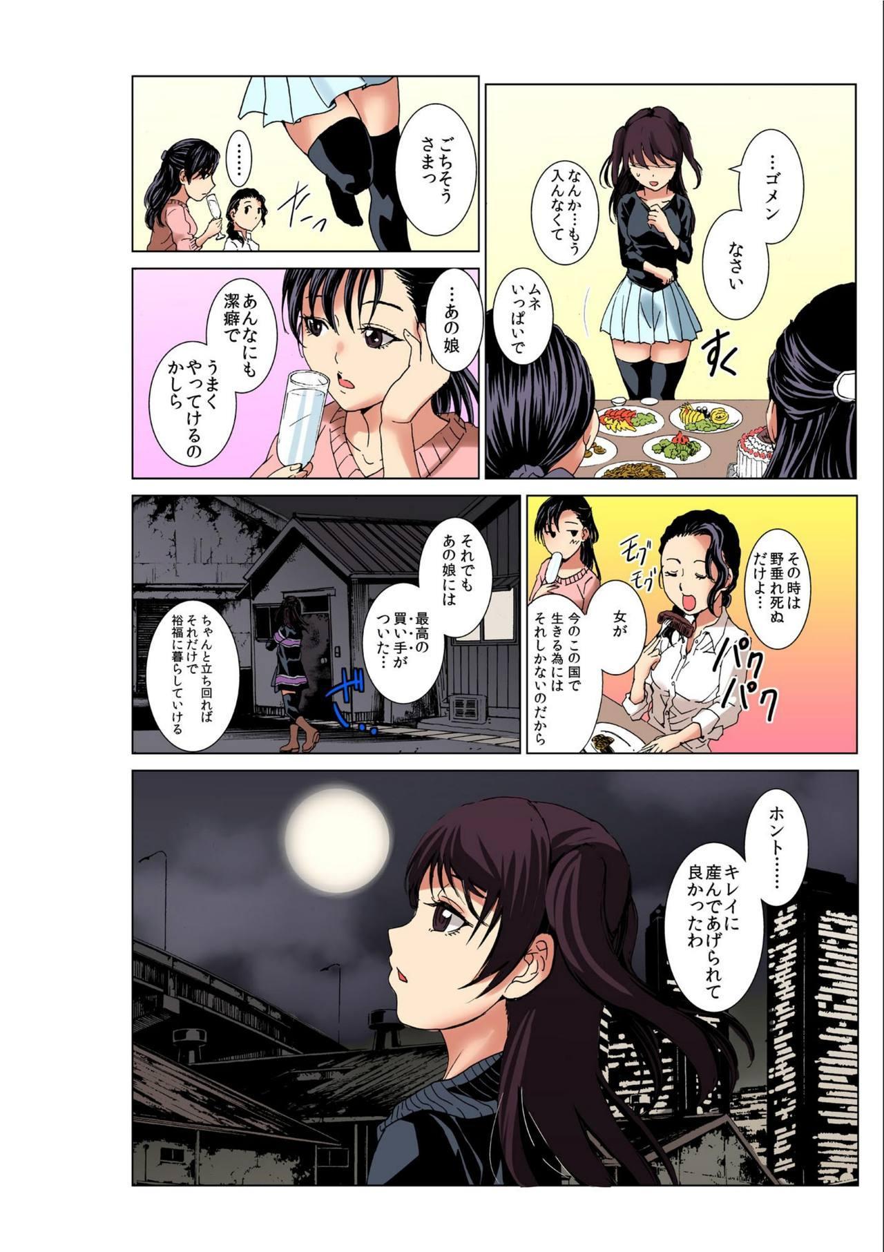 [Rurukichi] Seishi ga Kane ni Naru Jidai ~Mesubuta ga Muragaru Ore-sama no Kokan~ 1 28