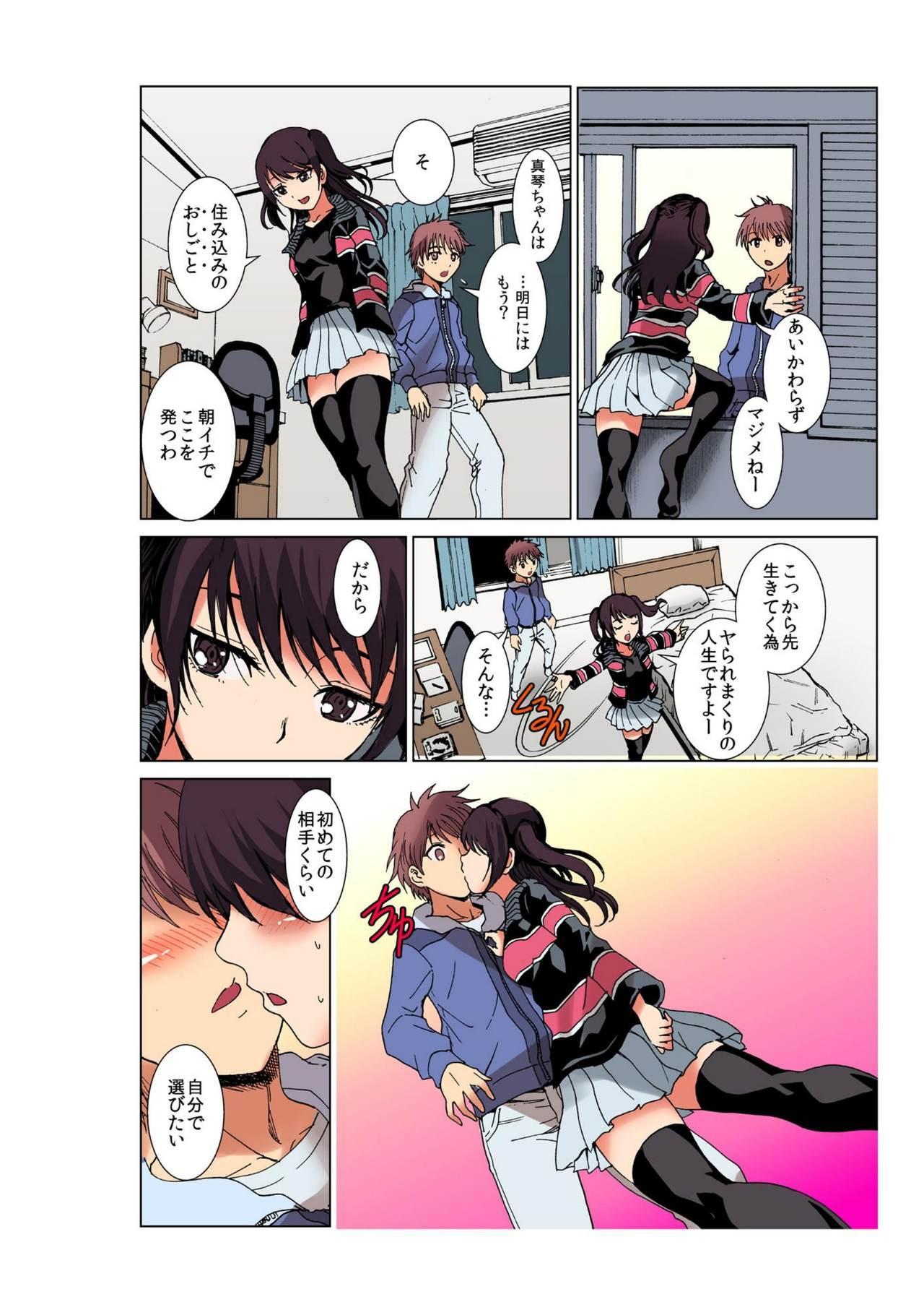 [Rurukichi] Seishi ga Kane ni Naru Jidai ~Mesubuta ga Muragaru Ore-sama no Kokan~ 1 30