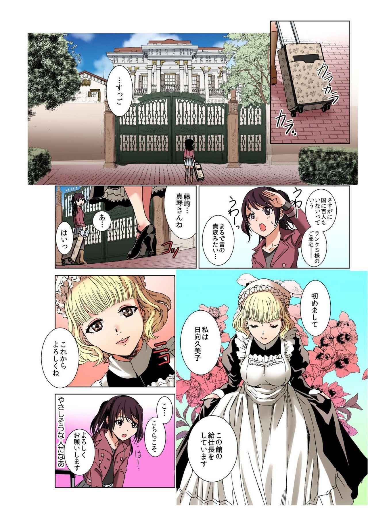 [Rurukichi] Seishi ga Kane ni Naru Jidai ~Mesubuta ga Muragaru Ore-sama no Kokan~ 1 40