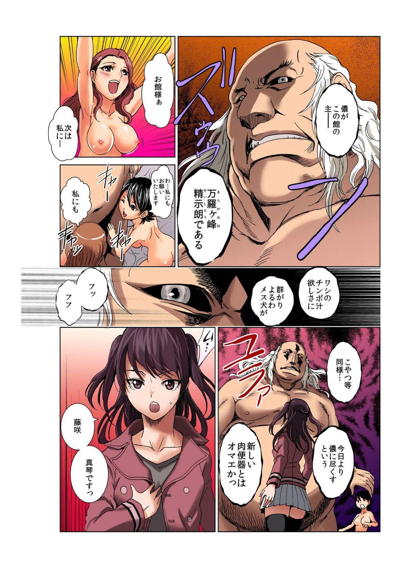 [Rurukichi] Seishi ga Kane ni Naru Jidai ~Mesubuta ga Muragaru Ore-sama no Kokan~ 1 44