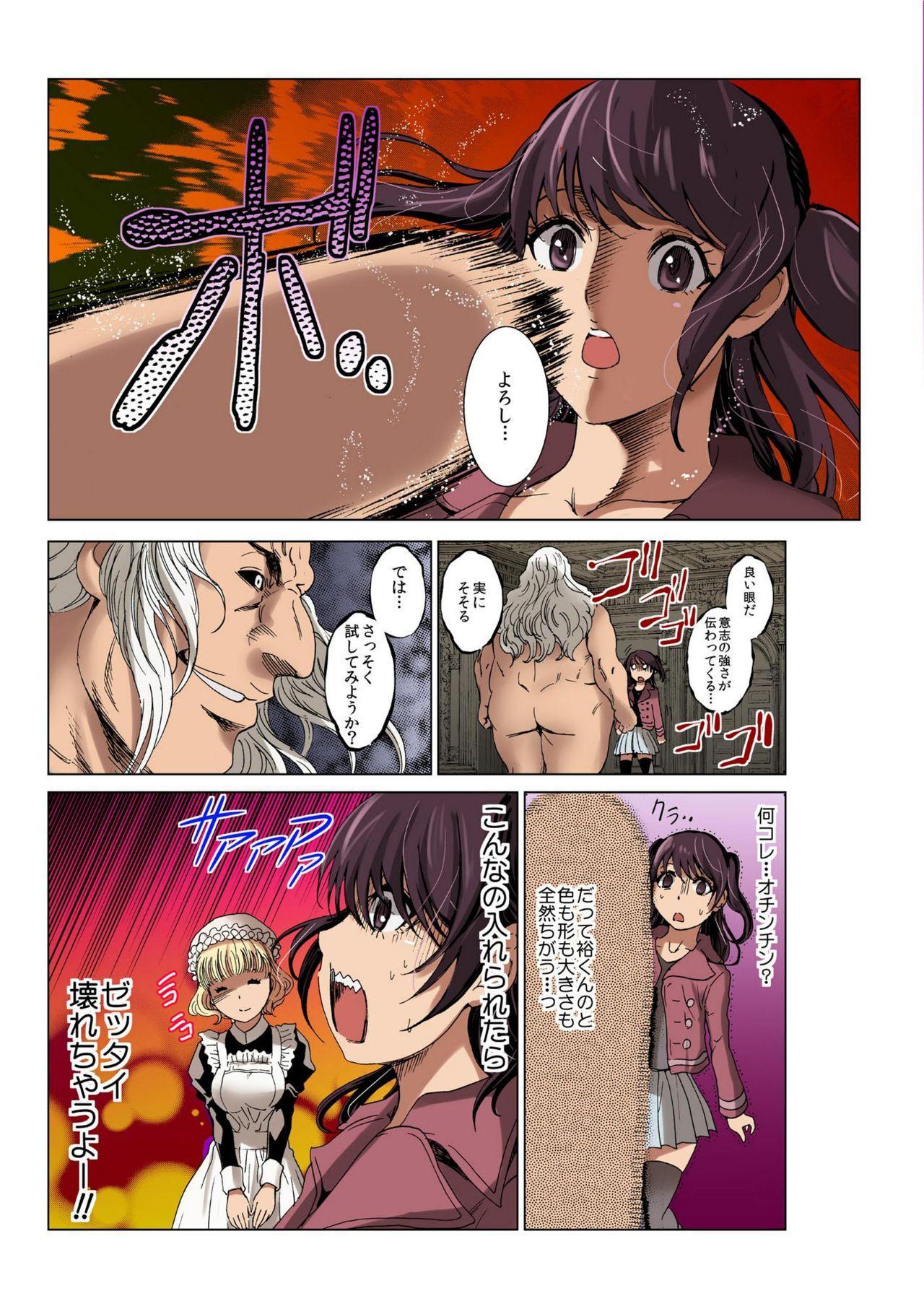 [Rurukichi] Seishi ga Kane ni Naru Jidai ~Mesubuta ga Muragaru Ore-sama no Kokan~ 1 45
