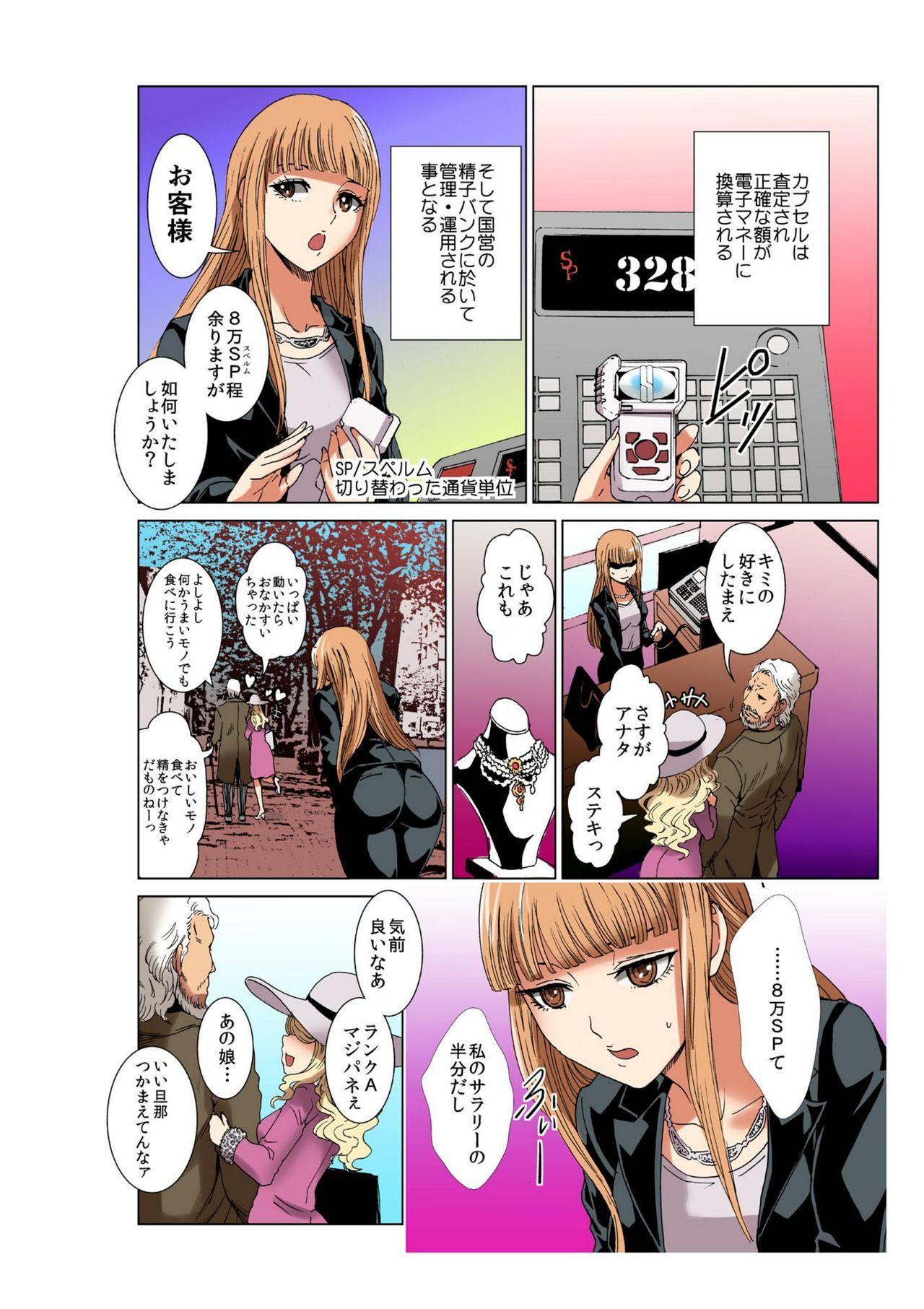 [Rurukichi] Seishi ga Kane ni Naru Jidai ~Mesubuta ga Muragaru Ore-sama no Kokan~ 1 6