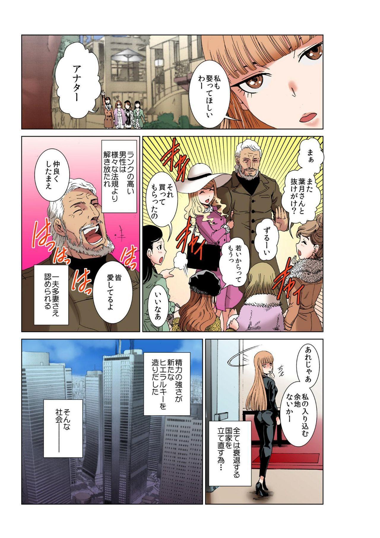 [Rurukichi] Seishi ga Kane ni Naru Jidai ~Mesubuta ga Muragaru Ore-sama no Kokan~ 1 7