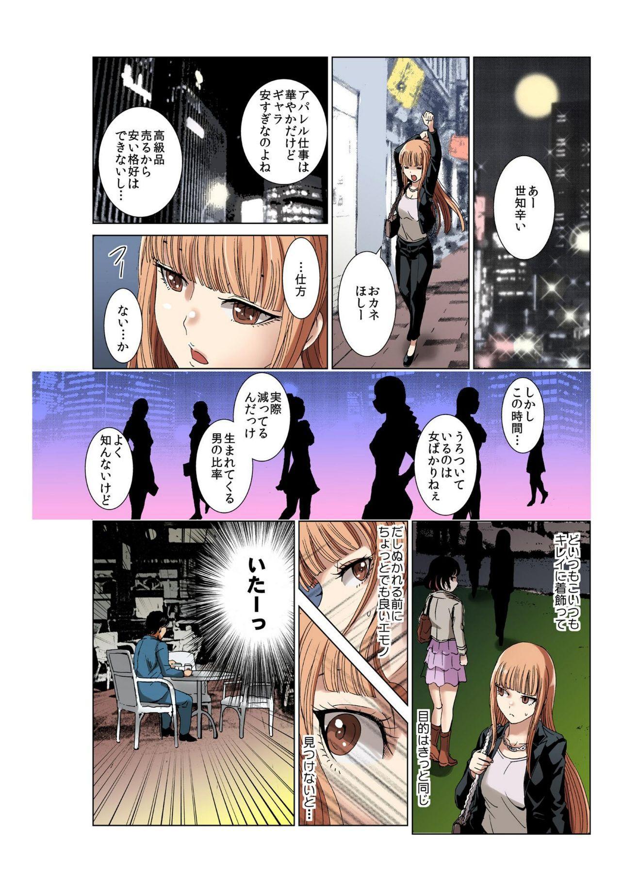 [Rurukichi] Seishi ga Kane ni Naru Jidai ~Mesubuta ga Muragaru Ore-sama no Kokan~ 1 8
