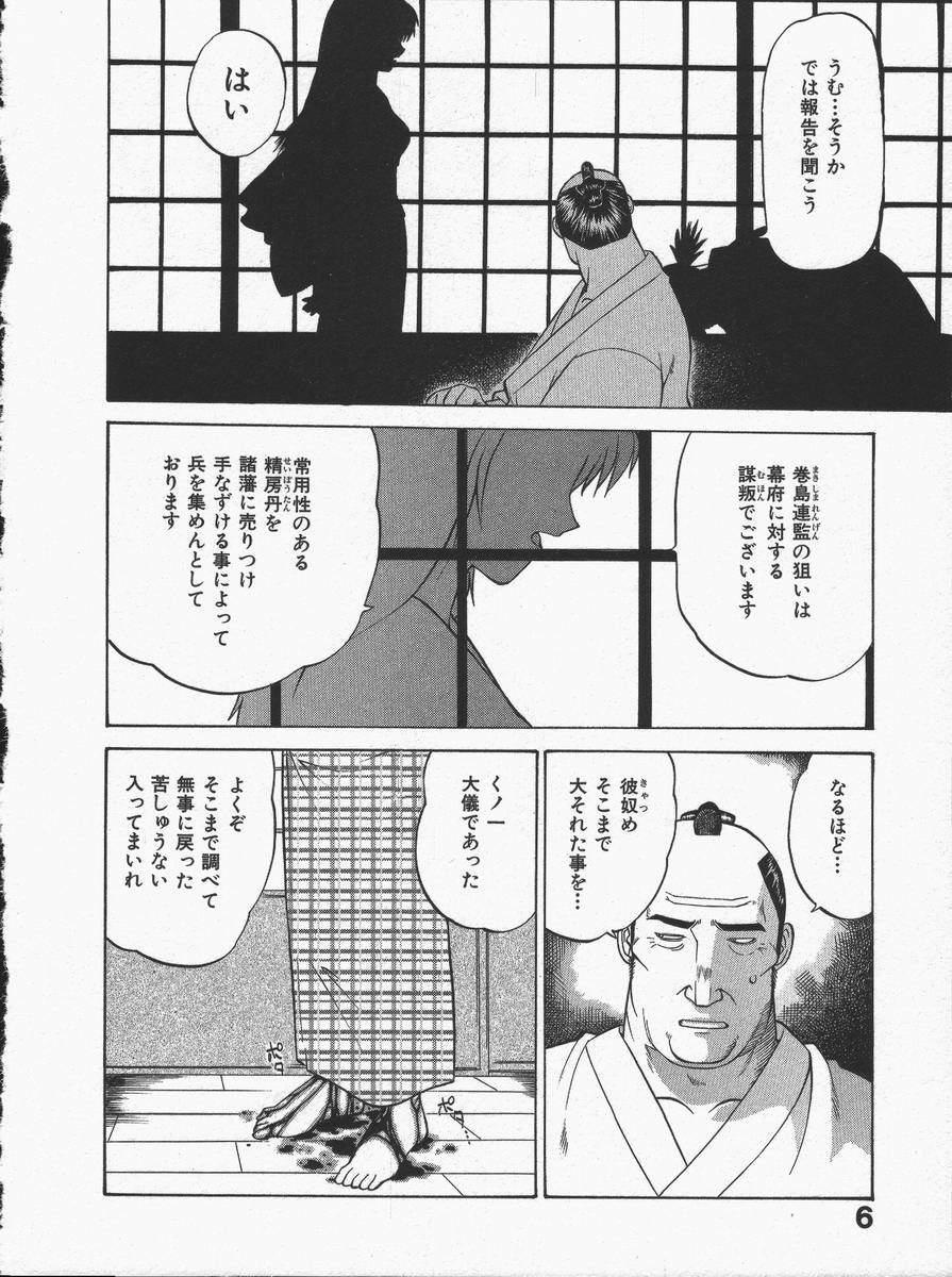 Kunoichi Ranfucho Shita 9
